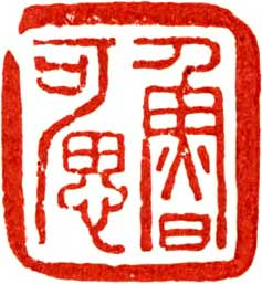 Chinese seal 001