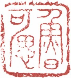 Chinese seal 001b