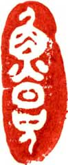 Chinese seal 003