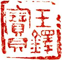 Chinese seal 011