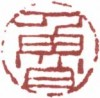 Chinese seal 115