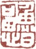 Chinese seal 124
