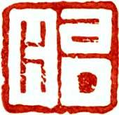 English seal 041